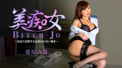 Miho Aihara Bitch Jo JAV fucking hot in office