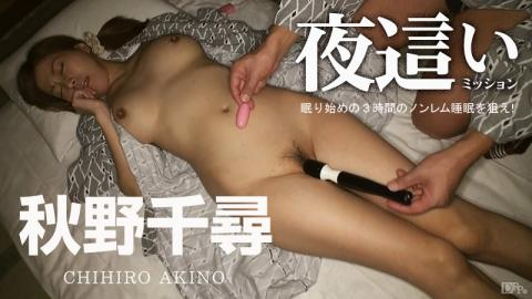 Chihiro Akino feels orgasm when she sleeping