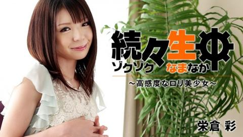 Aya Eikura Cute JAV girl gets pounded free