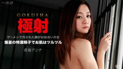 Anna Kimijima Gokusha angel of sex JAV Uncen