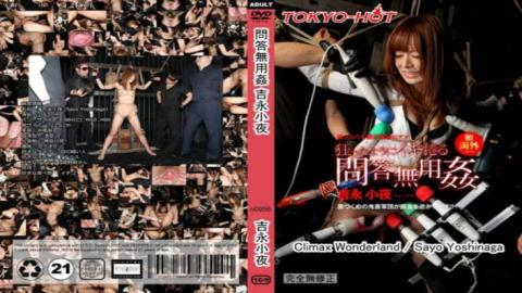 Yoshinaga Saya sweet girl gets drill her cunt with hard toys bondage Uncen