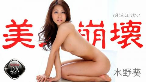 Aoi Mizuno  japanese idol sex showing perfect body without underwear Uncen xxx