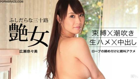 Nanami Hirose big tits mature lady porn hard at home JAV Unen