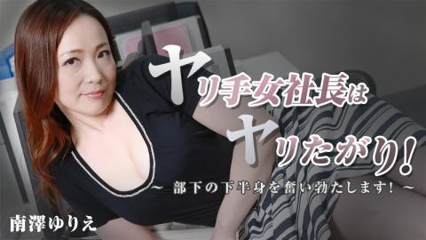 Minamisawa Yurie Asian lady sex gets raped at office Uncen HD 720