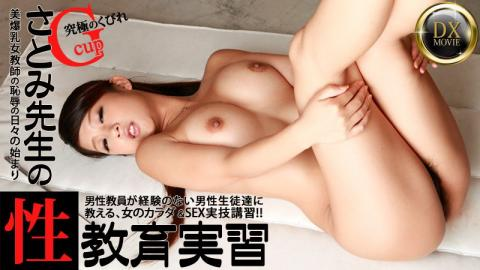 Satomi Suzuki showing nice pussy to fuck harder and deeper with guys Uncen