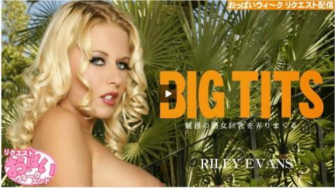 Kin8tengoku 1225 Riley Evans Big tits lady blonde sex free at jav HD