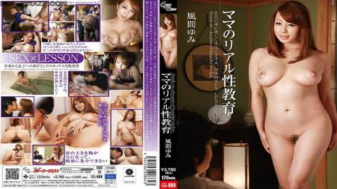 [GG - 089B] Big add JAV maid Yumi Kazama gets fucking her son for incest relation