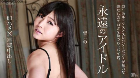 Shino Aoi Sex is best in her life JAV Uncen HD