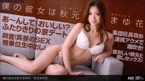 Mayuka Akimoto perfect japanese sex model gets blowjob for hard sex