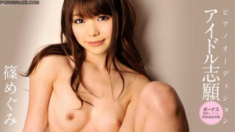 Little Megumi Shino bitch AV sex idol fucks gangbang Uncensored