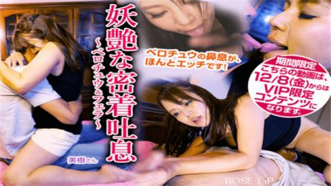 Roselip-0882 Miki sans fancy close contact sigh Belo Chu & Blow Job