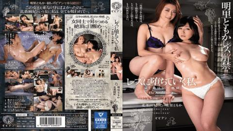 BBAN-160 Bokep JI Fall Into The Lesb One-size Is Leslie Hell Maki Hojo Tomoka Akari - Bibian AV