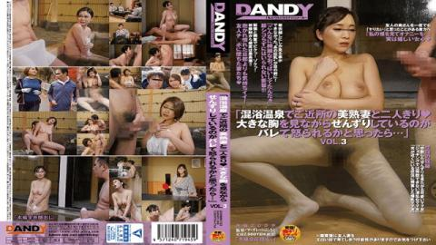 DANDY-589 Onsen ryokan headed by a bride and her mum friend friend. A man who gets excited by the bi