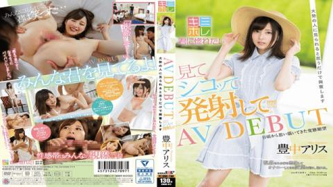 KMHR-017 Arisu Toyonaka Jav Online Toyonaka Alice AV DEBUT I Am Excited Just Thinking That It Can Be
