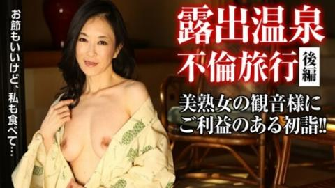 Pacopacomama 010116_001 Reira Sugiura Exposure Hot Spring Affair Travel 35 Part 2