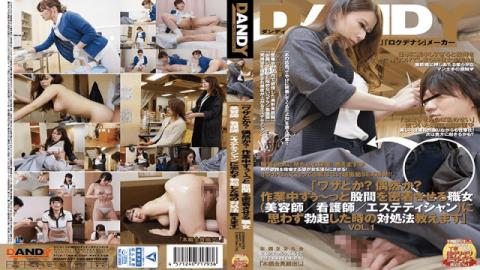 DANDY-537 Solution At The Time Of The Erection Does Not Seem To VOL.1