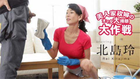 Caribbeancom 122616-333 Rei Kitajima Omata big cleaning campaign of beautiful domestic women