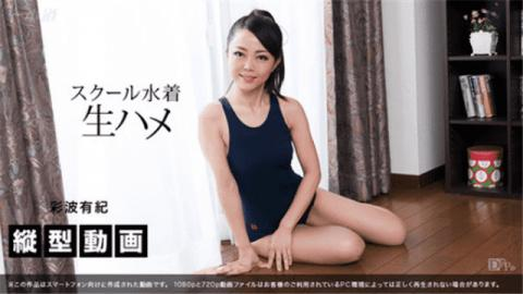 1Pondo 062817_001 Yuki Aya Sumaho longitudinal motion video school swimwear raw slug Aya wave Yuki