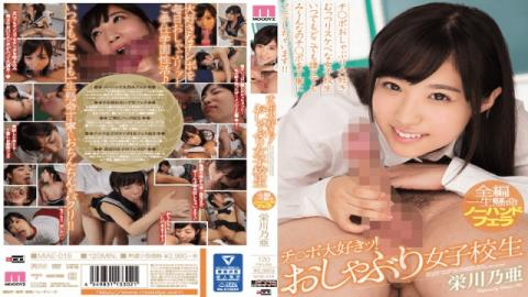 MIAE-018 Noa Eikawa She Loves Dick! Amazing Schoolgirl Blowjobs - Moodyz
