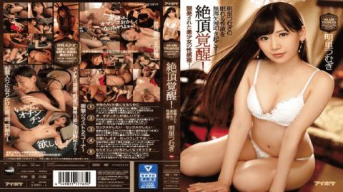 Idea Pocket IPZ-967 Tsumugi Akari Cum Arousal An Erogenous Band Of A Pretty Girl That Was Developed