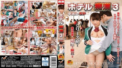 NHDTA-979 Hotel Molester 3 Cream Pies SP - Natural High