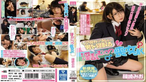 MIAE-012 Shinosaki Mio school girls wear glasses - Moodyz