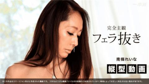 1Pondo 080417_002 Rina Nanjyo Sumo Vertical Movie Without Blowjob God
