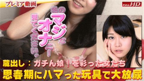 Gachinco gachip363 Namirisori girls Shiori another publication magiona