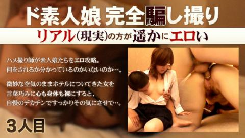XXX-AV 22771 Mushaburitsuki - De amateur daughter completely cheated take Vol 3