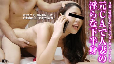 Pacopacomama 090217_140 Masami Osawa Mother of former cabin attendant Husbands married woman while c