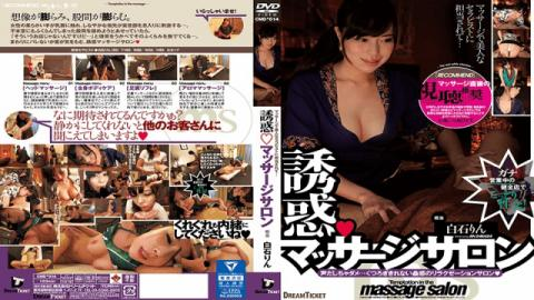 Dream Ticket CMD-014 JAV Site Temptation Massage Salon Rin Shiraishi