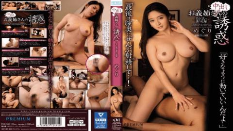 PGD-945 Meguri Elder Brothers Wife - Tour Invites In The Middle Served Sister-in-laws Temptation - B