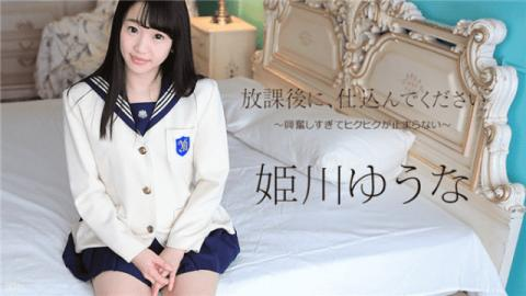 Caribbeancom 052317-433 Please purchase after school excited too excited Hikikiku does not stop