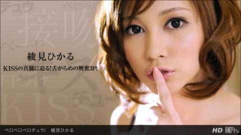 1Pondo 080813_640 - Hikaru Ayami - Japanese Sex Full Movies