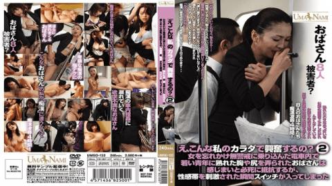 KM Produce UMSO-132 For Example, For Excitement In This My Body? The Aunt Was Groped A Ripe Breasts