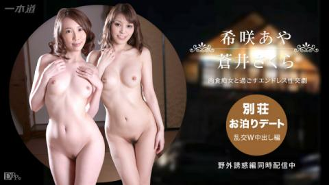 1Pondo 092314_889 Nozomi Saki, Ayachinko - Out villa staying Dating - orgy in double Hen