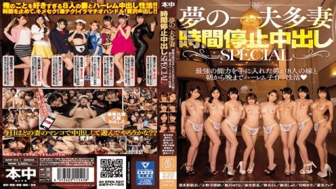 AVOP-314 Jav Beautiful Girl Polyglot Of Dreams Time Stopped Cum Inside SPECIAL The Man Who Got The M