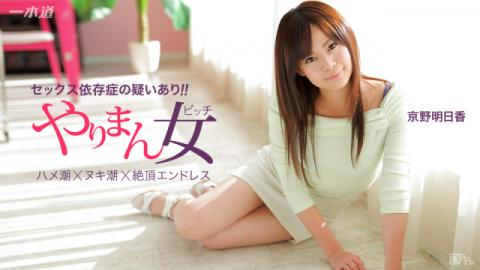 1Pondo 041115_060 - Asuka Kyono - Japanese Sex Full Movies