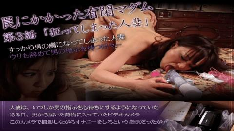 Jukujo-club 6694 Yuuki Tsukamoto An Entrapped Madam Part3 quotA Collapsed Wifequot Jukujo Club