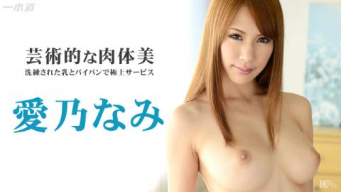 1Pondo 081214_860 - Nami Itoshino - Japanese Sex Full Movies