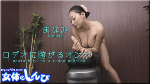 Nyoshin n1527 Machi Female body Shinki Manami Onna straddling rodeo
