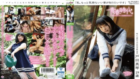 SDAB-016 Makoto Toda I Want To Know Is That The More Comfortable 19-year-old For The First Time Do O