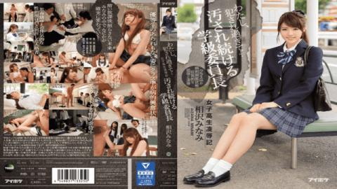 Idea Pocket IPZ-891 Minami Aizawa I&#039ve Been Raped For Too Long    A Schoolgirl And Her Journal O