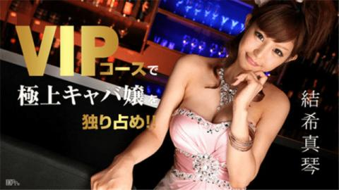 Caribbeancom 072817-469 Yuki Makoto VIP course has a superb cabarer girlfriend