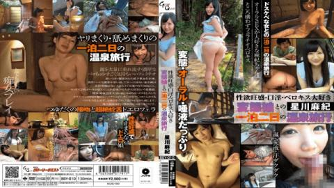 BSY-010 Maki Hoshikawa Vigorous Lust Oral Lust A 2 Day 1 Night Hot Springs Vacation With A Perverted