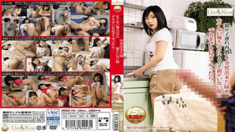 KM Produce UMSO-144 My Sister Who Got Married To A Child And Got Married Suddenly Is Not Motivated I