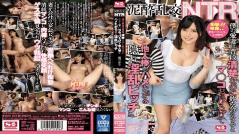 SSNI-033 Tsukasa Aoi Drunkenness Gangbang NTR My Lover Is Usually Clean But Drinking Party Would Be