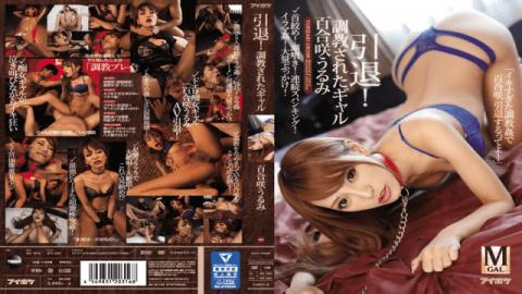 Idea Pocket IPX-026 Urumi Yurisaki Strongly enduring spanking while leaping through the eyes  five f