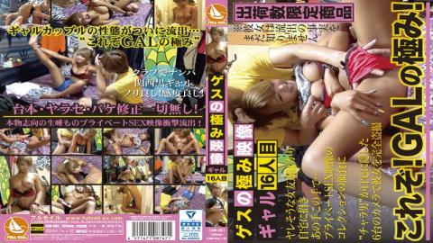 CMI-081 Extremity Video Gal 16 Glance Of Guess
