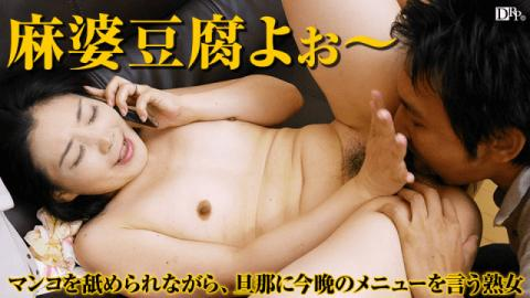Pacopacomama 031117_044 Yokoyama Saeko Husbands married woman while calling her husband Betrayal of